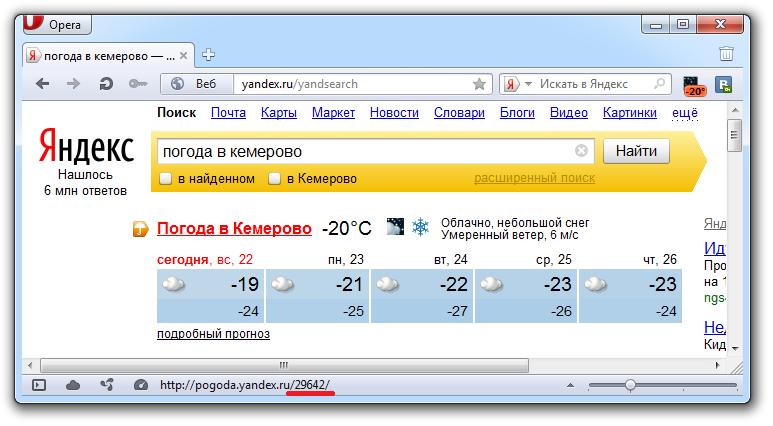 Яндекс.ТвояПогода