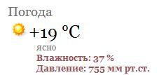 Вывод текущей Яндекс.Погоды