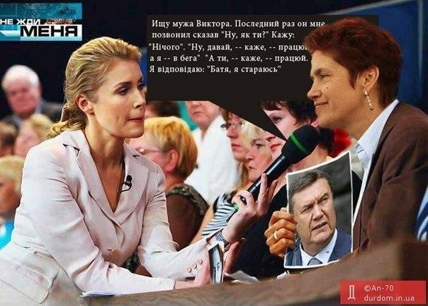 Прикольные картинки с Януковичем и текущей политической ситуацией