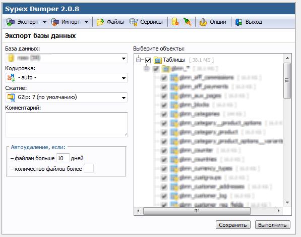 Запуск Sypex Dumper через CRON - автоматический backup