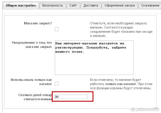 """Альтернативный метод отображения ярлычков """"Новинка"""" на товаре в VirtueMart"""