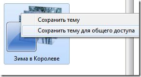 Как создать тему Windows 7 с обоями слайдшоу