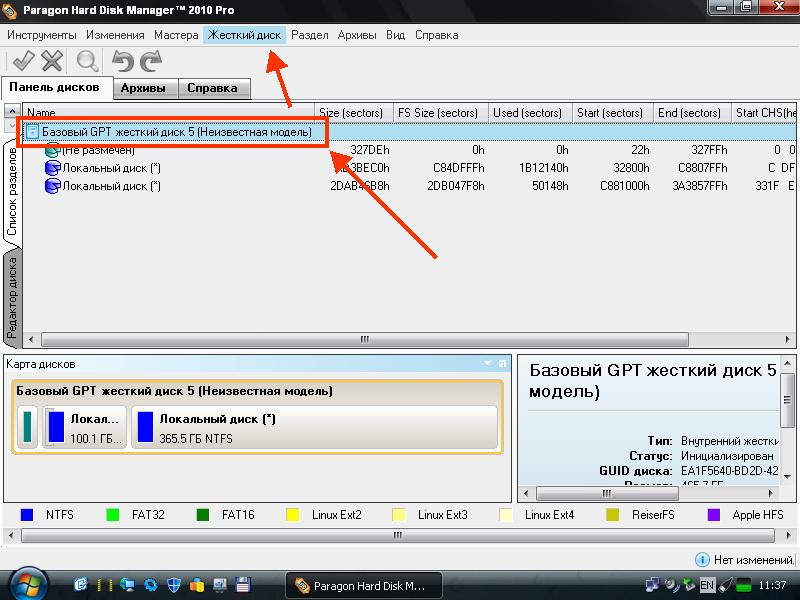 Как преобразовать GPT в MBR без потери данных