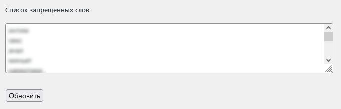 Contact Form 7 + валидация плохих слов (bad words validation)