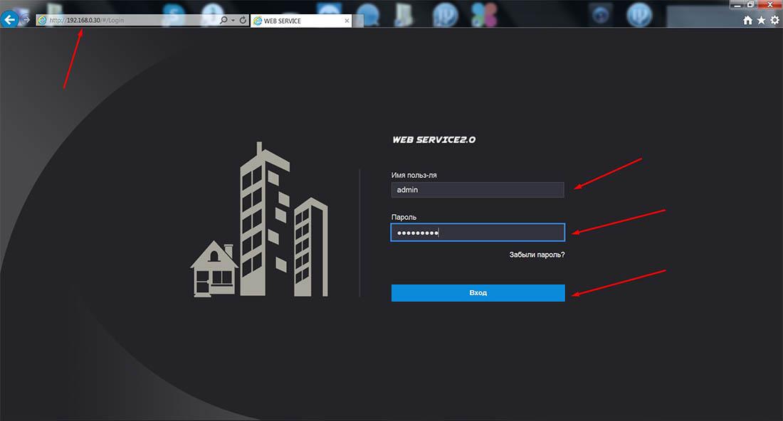 Настройка IP вызывной панели Dahua через Web интерфейс