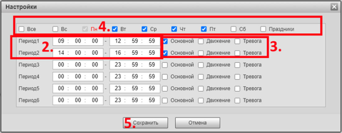 Настройка записи на SD карту памяти в камерах Dahua