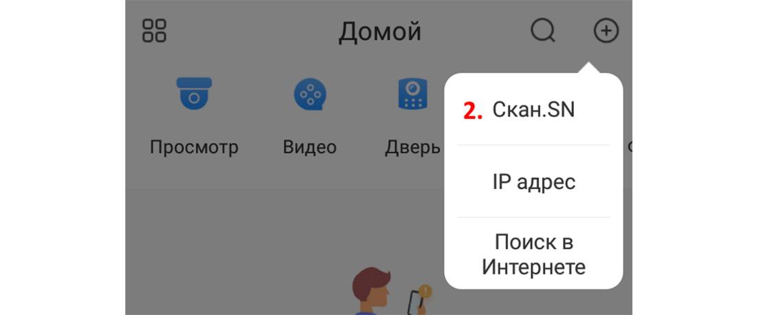 Как подключить IP камеру Dahua к телефону через мобильное приложение DMSS