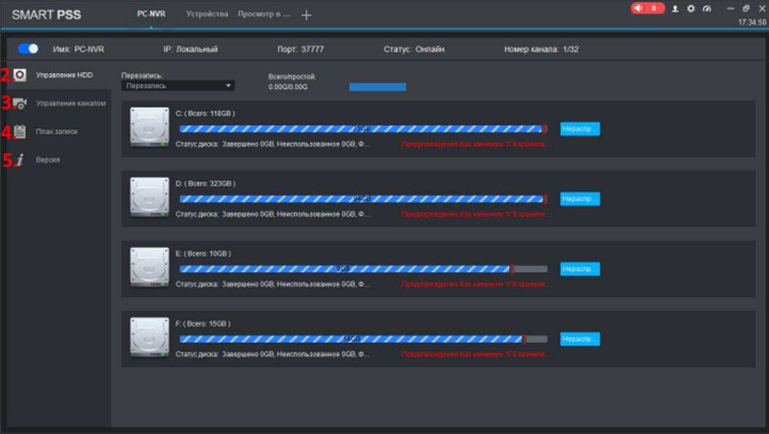 Как настроить PC-NVR Dahua через программу Smart PSS