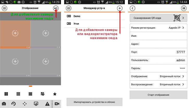 Приложение для просмотра камер и регистраторов Dahua - gDMSS (Android)