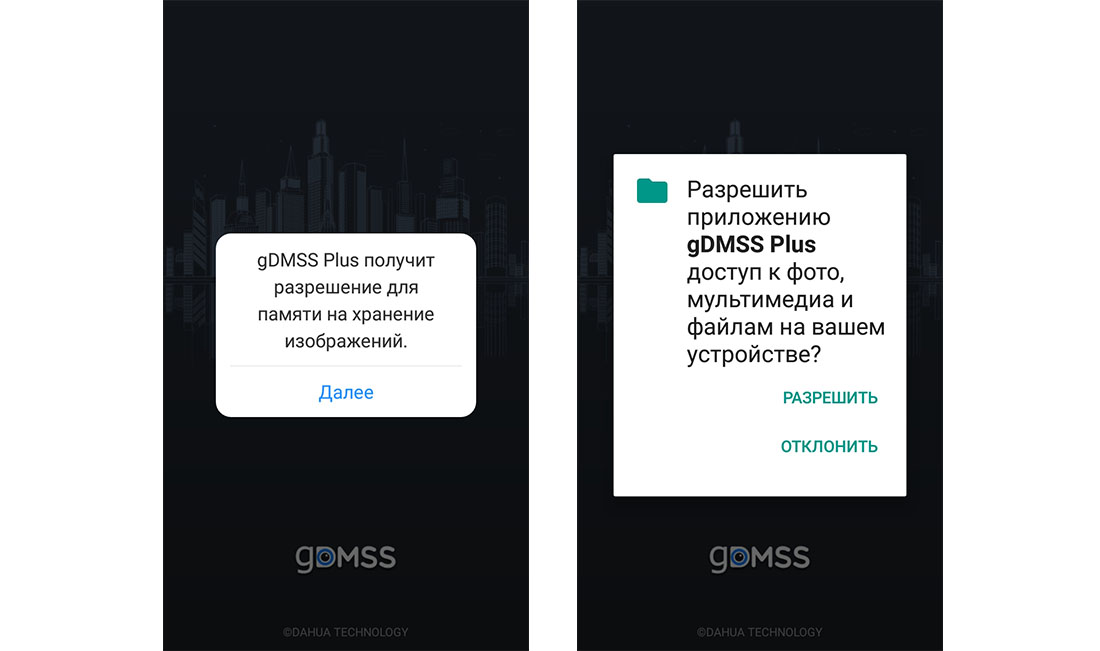 Установка приложения GDMSS (IDMSS) Plus