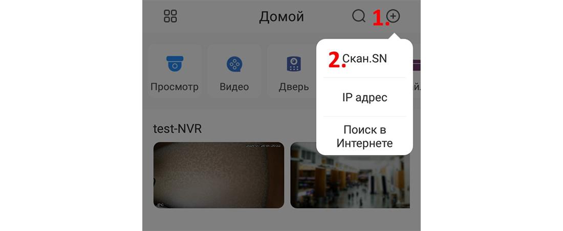 Полный обзор функционала приложения Dahua DMSS