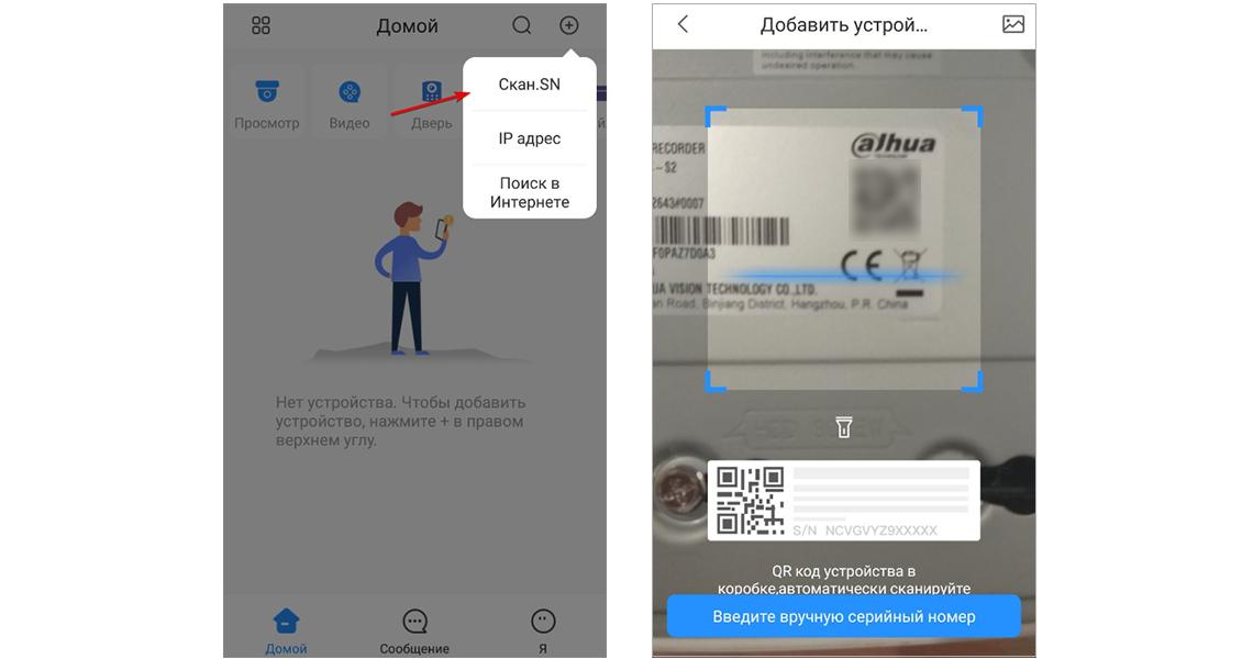 Добавление и просмотр видеорегистраторов Dahua в мобильном приложение DMSS