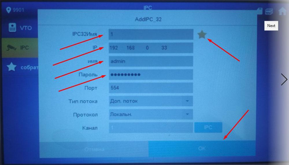 Как добавить IP видеокамеру Dahua в IP домофон Dahua