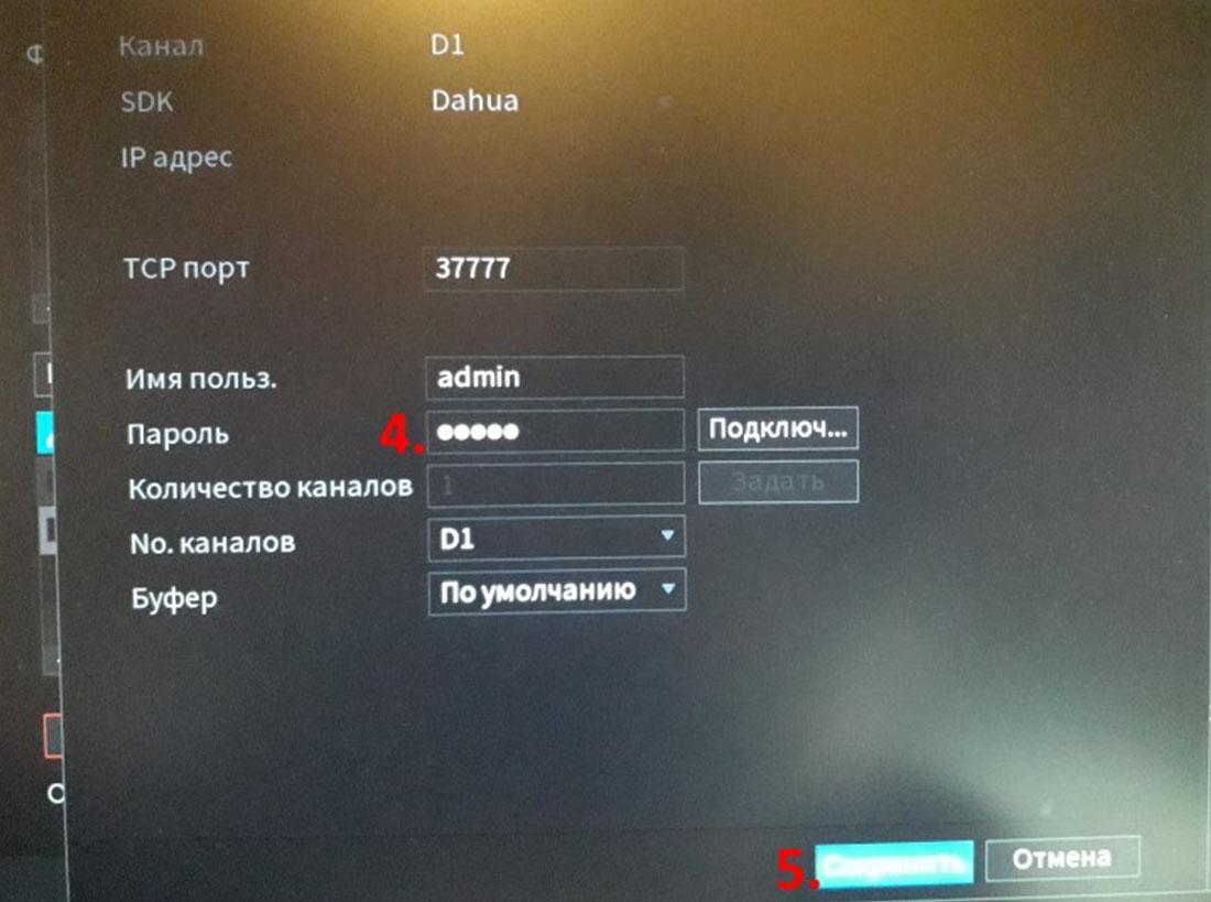 Как добавить IP камеру в видеорегистратор Dahua