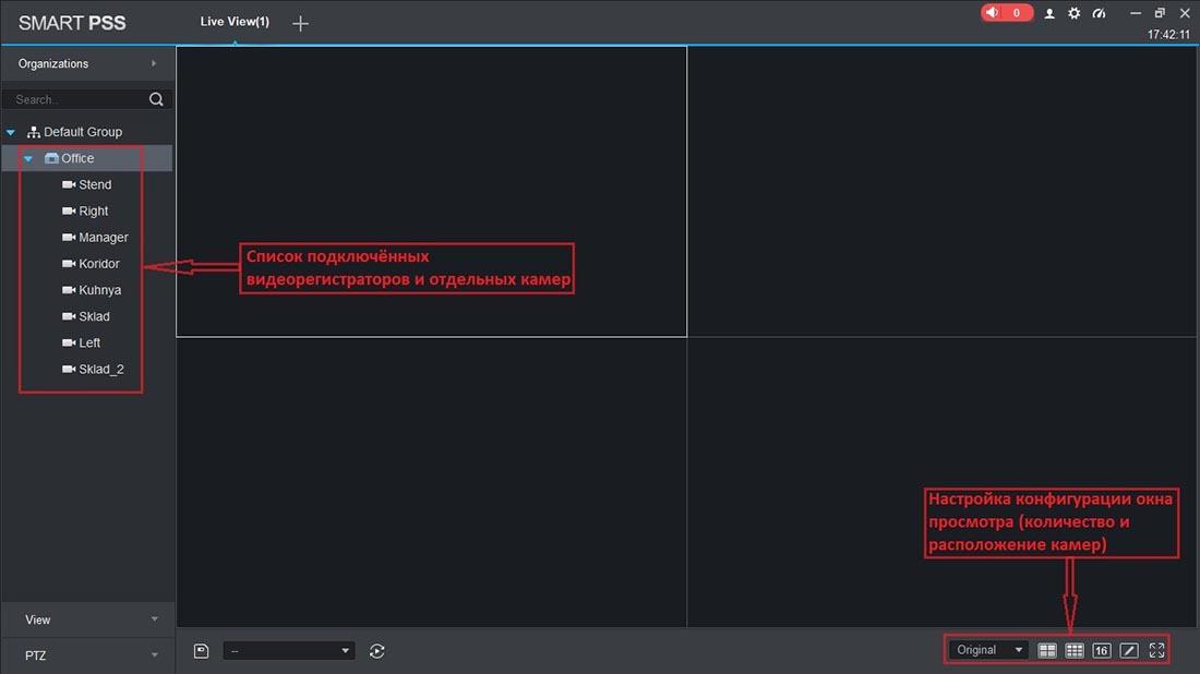 Подключение видеорегистраторов Dahua к программе SmartPSS