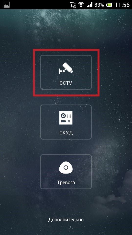 Добавление IP-камер Dahua по WiFi в мобильный клиент gDMSS и iDMSS