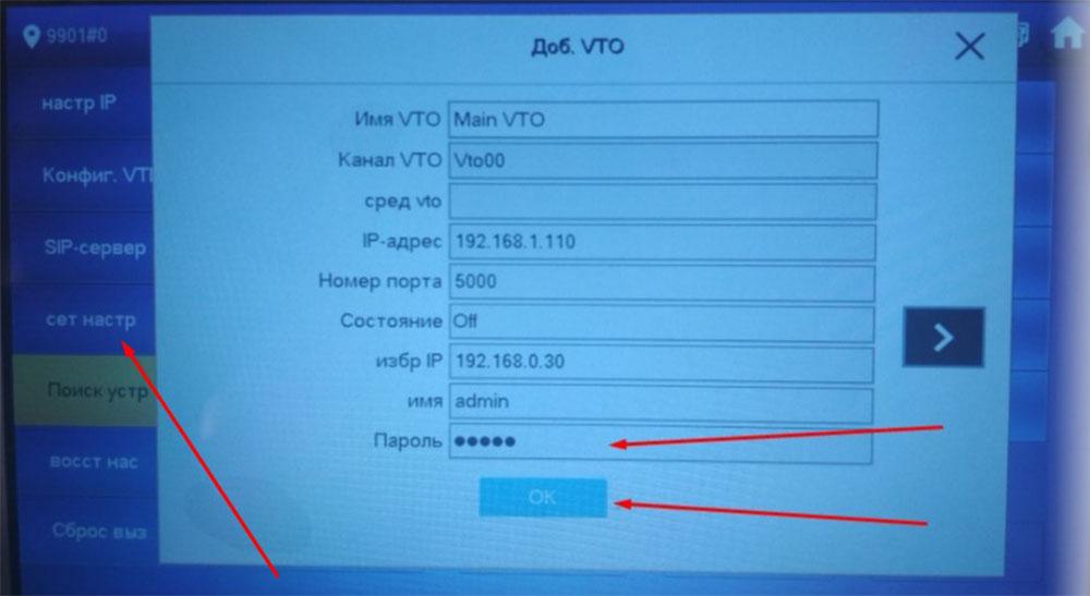 Как настроить  IP видеодомофон Dahua