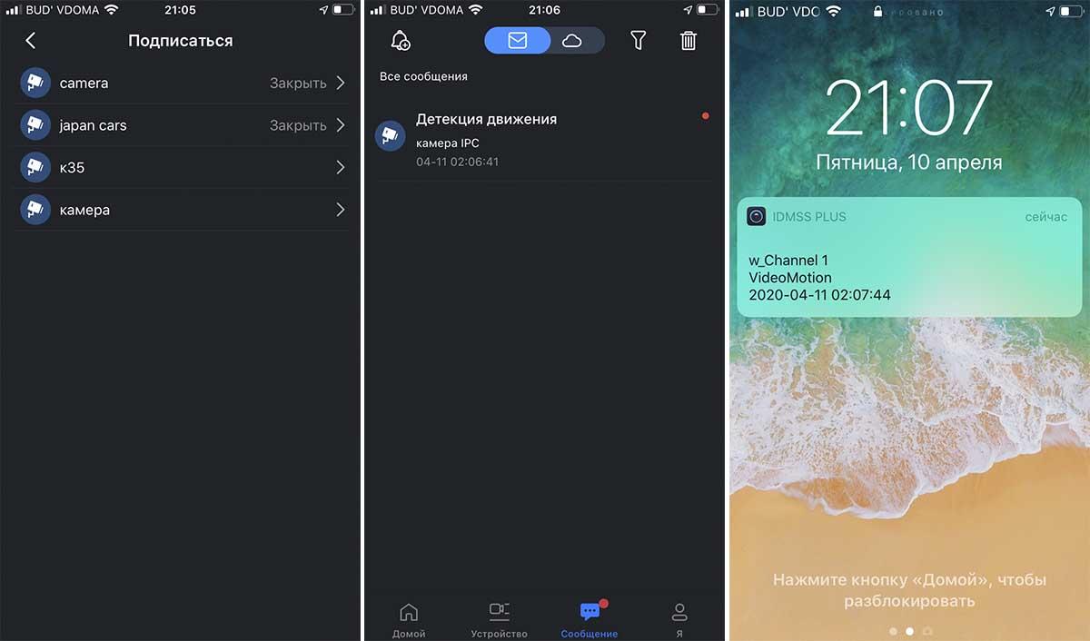 Как включить PUSH уведомления по датчику движения на телефоне, через приложение iDMSS (gDMSS) Plus