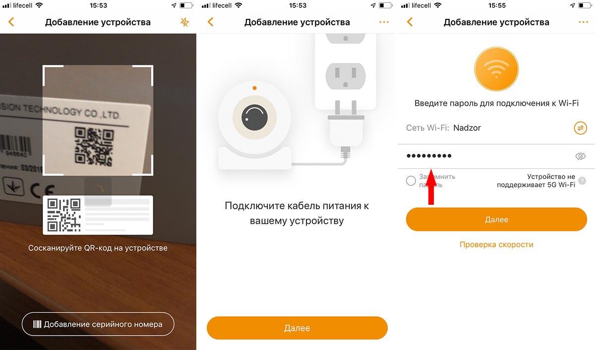 Подключение камеры Dahua и IMOU по беспроводной сети через приложение IMOU