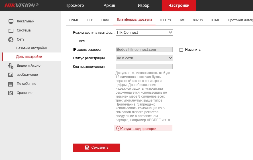 Как настроить IP камеру Hikvision для просмотра через интернет