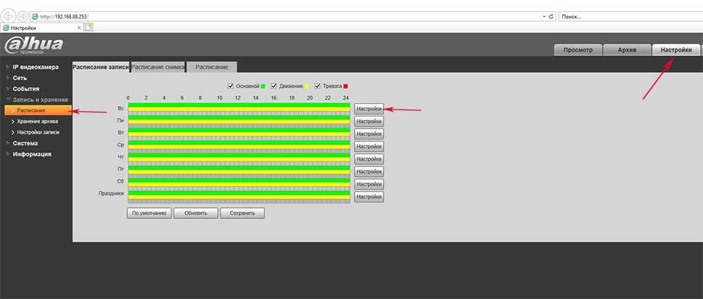 Настройка постоянной записи на карту памяти в камерах Dahua через веб интерфейс