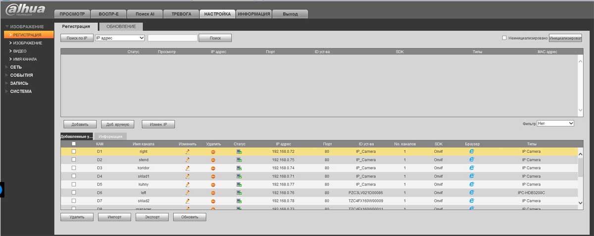 Как подключить IP камеру Hikvision к регистратору Dahua?